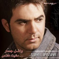 WAEL JASSAR BETW7ASHENY MP3