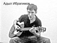 Адыл Ибрагимов
