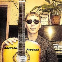 Алексей Русский