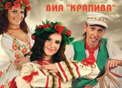 Виа Крапива