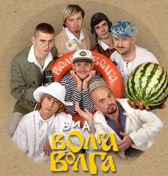 Волга Волга