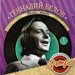 Геннадий Белов