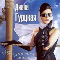 Гурцкая Диана