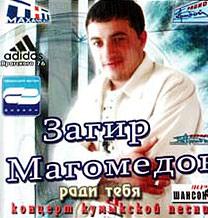 Загир Магомедов