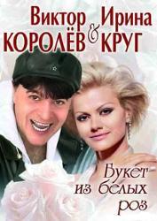 Ирина Круг и Виктор Королев