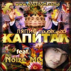 Noize Mc: 492 песни скачать бесплатно в mp3 и слушать