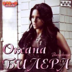 Оксана Билера