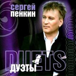 Пенкин Сергей