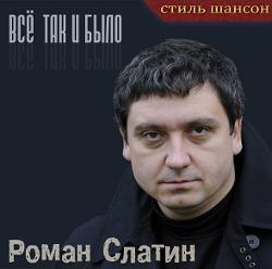 Роман Слатин