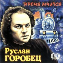Руслан Горобец