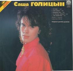 Саша Голицын