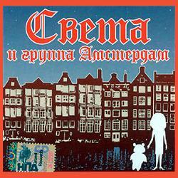 Света и Амстердам