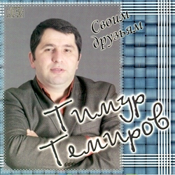 Тимур Темиров