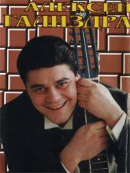 Алексей Гализдра