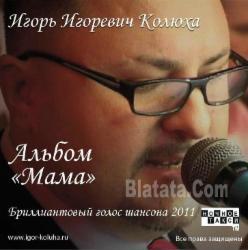 Игорь Колюха