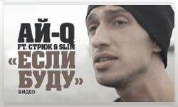 Ай-q feat. Стриж & Slim