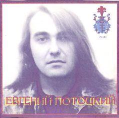 Евгений Потоцкий