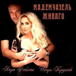 Lara Fabian & Игорь Крутой