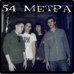 54метра