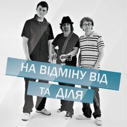 На Відміну Від feat Діля