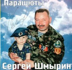 Сергей Шмырин