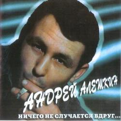 Алешкин Андрей