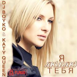 Dj Boyko and Katy Queen