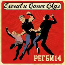 Регби14 (Execut и Саша Скул)