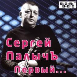 Сергей ПалычЪ