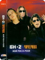 Скачать Би-2 И Юлия Чичерина - Серебро (Би2) в 3 качестве