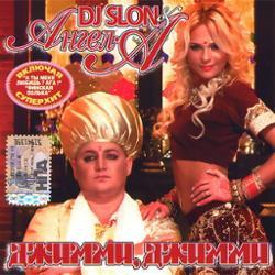 Dj Slon & Ангел А