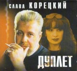 Слава Корецкий