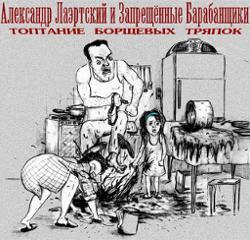 Александр Лаэртский и Запрещённые Барабанщики