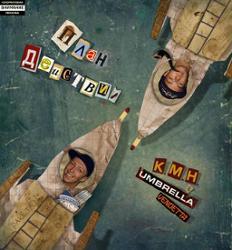 К.М.Н. и Umbrella Vendetta