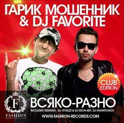 Гарик Мошенник & DJ Favorite