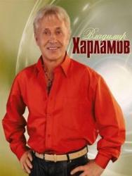 Харламов Владимир