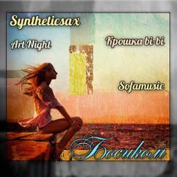 Syntheticsax feat. Крошка Bi-Bi (Sofamusic) & Art Night