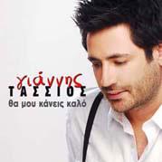 Giannis Tassios