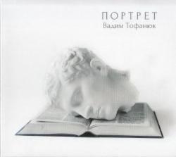 Вадим Тофанюк