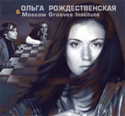 Ольга Рождественская & Moscow Grooves Institute