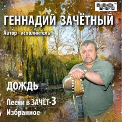 Геннадий Зачётный