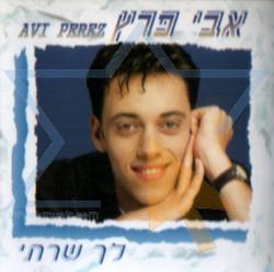 Avi Peretz