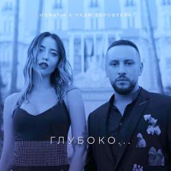 Monatik & Надя Дорофеева