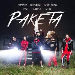 Тимати feat. Мот, Егор Крид, Скруджи, НАZИМА, TERRY