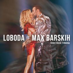 Светлана Лобода Feat. Макс Барских