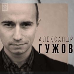 Александр Гужов