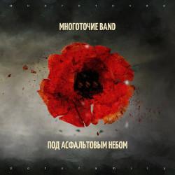 Многоточие Band