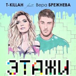 T-Killah ft. Вера Брежнева