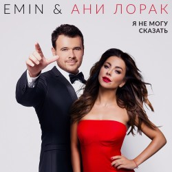 Ани Лорак &  Emin