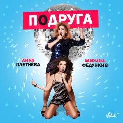 Анна Плетнёва feat. Марина Федункив